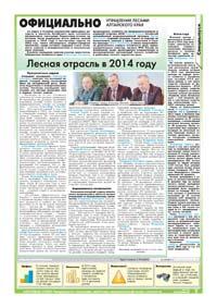 21 страница. Официально. Управление лесами Алтайского края