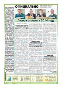 24 страница. Официально. Управление лесами Алтайского края