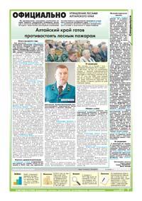 25 страница. Официально. Управление лесами Алтайского края