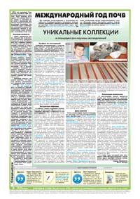 26 страница. Международный год почв