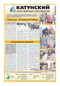 31 страница. Катунский биосферный заповедник