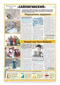34 страница. Национальный парк «Сайлюгемский»
