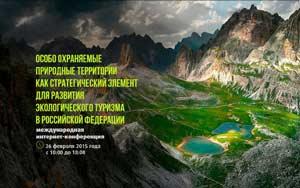 Международная интернет-конференция «Особо охраняемые природные территории как стратегический элемент для развития экологического туризма в Российской Федерации»