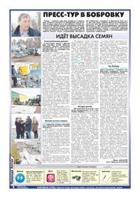 4 страница. Пресс-тур в Бобровку