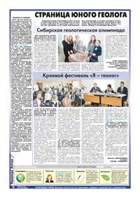 6 страница. Страница юного геолога