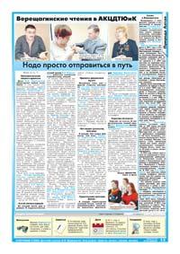 13 страница. Верещагинские чтения в АКЦДТЮиК