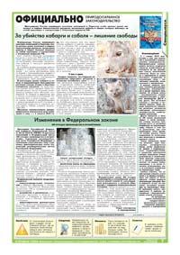 25 страница. Официально. Управление природных ресурсов и нормирования