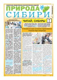 27 страница. Природа Сибири