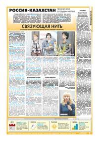 29 страница. Россия-Казахстан