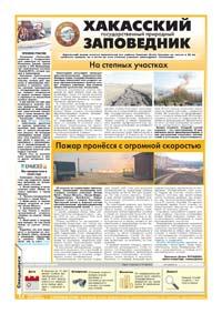 38 страница. Хакасский государственный природный Заповедник