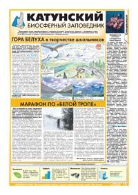 39 страница. Катунский биосферный заповедник