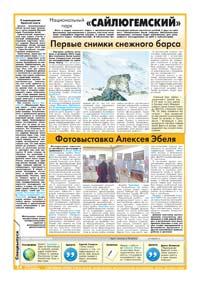 40 страница. Национальный парк «Сайлюгемский»