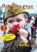 Обложка ВГ №3 2015 (Внеш)