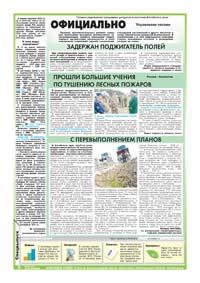 20 страница. Официально. Управление лесами