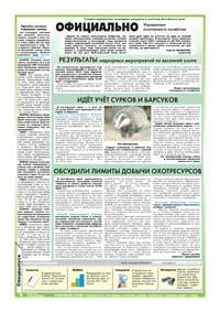 24 страница. Официально. Управление охотничьего хозяйства