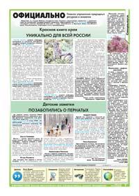 25 страница. Официально. Главное управление природных ресурсов и экологии