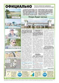 26 страница. Официально. Главное управление природных ресурсов и экологии Алтайского края