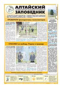 37 страница. Алтайский государственный природный биосферный Заповедник