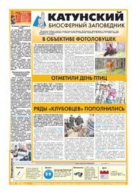 38 страница. Катунский биосферный заповедник