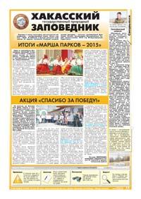 39 страница. Хакасский государственный природный Заповедник