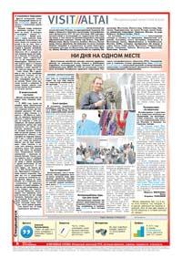 50 страница. VISIT ALTAI. Международный туристический форум. Заметки с пресс-тура