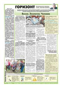 54 страница. Горизонт. экологическая страница газеты «Вестник целины»