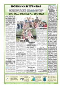 55 страница. Новинки в туризме