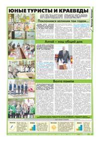 57 страница. Юные туристы и краеведы