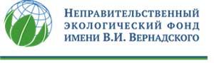 Экологический фонд имени В.И. Вернадского