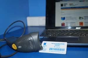 Читательский билет и ручной сканер