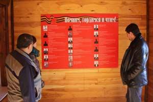 стенд, на котором указаны участники Великой Отечественной войны, приходящиеся близкими родственниками сотрудникам заповедника