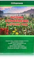 «Растения в профилактике и лечении рака»