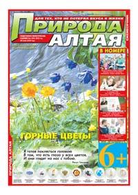 Обложка. Газета «Природа Алтая» №6 (июнь) 2015 год