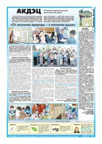 13 страница. АКДЭЦ. Алтайский краевой детский экологический центр