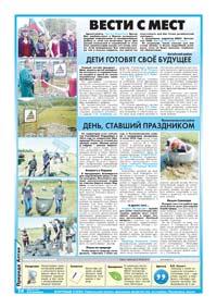 18 страница. Вести с мест