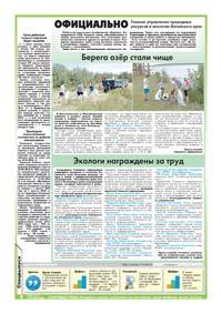 22 страница. Официально. Главное управление природных ресурсов и экологии Алтайского края