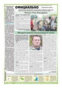24 страница. Официально. Управление лесами