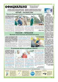 25 страница. Официально. Международное сотрудничество