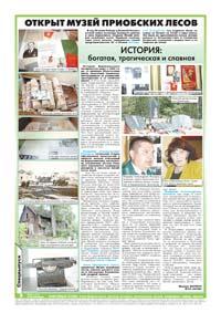 26 страница. Открыт музей приобских лесов