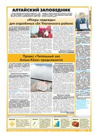 29 страница. Алтайский заповедник