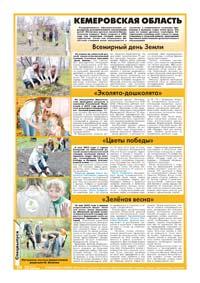 36 страница. Кемеровская область