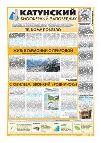 41 страница. Катунский биосферный заповедник