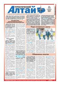 43 страница. Алтай туристический