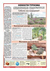 44 страница. Новости туризма