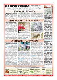 49 страница. Белокуриха. Город-курорт для здоровья и туризма