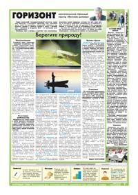 57 страница. Горизонт. экологическая страница газеты «Вестник целины»