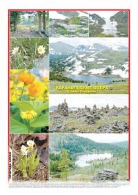 60 страница. Фотоколлаж «Каракольские озёра Елены Панфило»