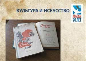 Новосибирск. Электронная выставка