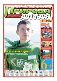 Обложка. Газета «Природа Алтая» №7-8 (июль-август) 2015 год