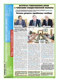 2 страница. Встреча Губернатора края с членами Общественной палаты